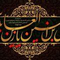 Imam Sajjad (as)