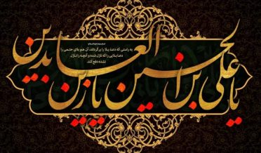 Imam Sajjad (as)