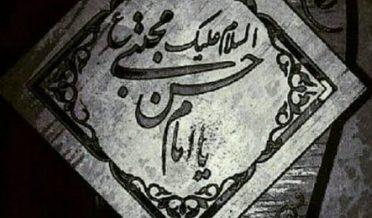 28 Safar