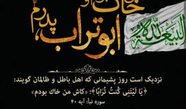 Why Ali (as) called Abu Turab